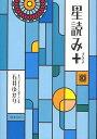 星読み+/石井ゆかり【1000円以上送料無料】