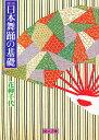 日本舞踊の基礎 実技/花柳千代【1000円以上送料無料】
