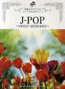 【1000円以上送料無料】J−POP〜SWEET MEMORIES〜 華麗なるピアニスト〜ステージを彩る豪華アレンジ〜