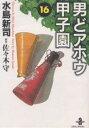 男どアホウ甲子園 16/水島新司/佐々木守【1000円以上送料無料】