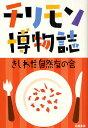 【1000円以上送料無料】チリモン博物誌/きしわだ自然友の会【RCP】