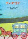 ディダコイ/ルーマー・ゴッデン/猪熊葉子【後払いOK】【1000円以上送料無料】