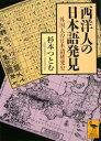 【1000円以上送料無料】西洋人の日本語発見 外国人の日本語研究史/杉本つとむ