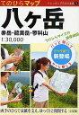送料無料/てのひらマップ八ケ岳 赤岳・硫黄岳・蓼科山