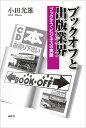 【1000円以上送料無料】ブックオフと出版業界 ブックオフ・ビジネスの実像/小田光雄