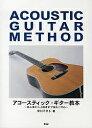 【1000円以上送料無料】アコースティック・ギター教本 初心者から上級者まで幅広く対応/中川イサト