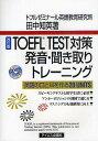TOEFL TEST対策発音・聞き取りトレーニング 英語の口と耳を作る20 UNITS/田中知英【1000円以上送料無料】