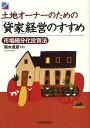 土地オーナーのための「貸家」経営のすすめ 市場細分化投資法/黒木貞彦【後払いOK】