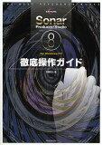 Sonar Producer/Studio 8徹底操作ガイド for Windows PC/高橋信之【後払いOK】【1000以上】