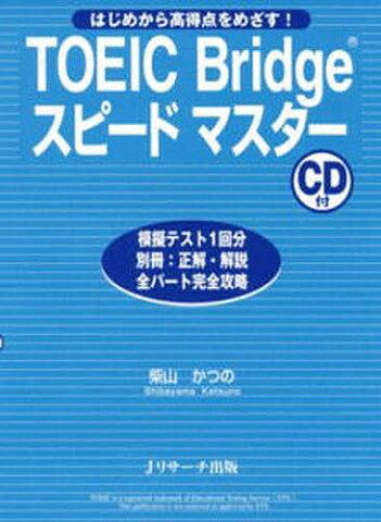 TOEIC Bridgeスピードマスター はじめから高得点をめざす!/柴山かつの【1000円以上送料無料】