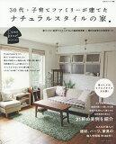 【後払いOK】【1000以上】30代・子育てファミリーが建てたナチュラルスタイルの家 Come home!HOUSING