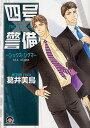 四号×警備-シックス・シグマ-/葛井美鳥【1000円以上送料無料】