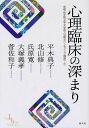 心理臨床の深まり/平木典子/北山修/氏原寛【1000円以上送料無料】