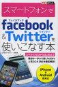 送料無料/スマートフォンでfacebook&Twitterを使いこなす本/立花岳志/できるシリーズ編集部