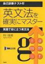 英文法を確実にマスター 自己診断テスト付 実践で役に立つ英文法/阿川敏恵【1000円以上送料無料】