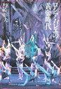 ロシア・バレエの黄金時代/野崎韶夫【1000円以上送料無料】