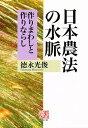 日本農法の水脈 作りまわしと作りならし/徳永光俊【1000円以上送料無料】