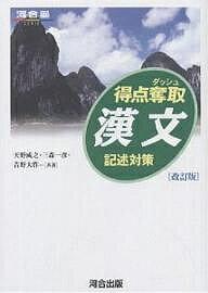 得点奪取漢文 記述対策/天野成之【1000円以上送料無料】