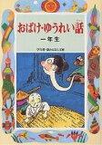 おばけ・ゆうれい話 1年生/西本鶏介【後払いOK】【2500以上】