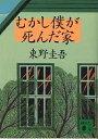 むかし僕が死んだ家/東野圭吾【1000円以上送料無料】
