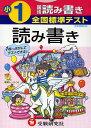 Rakuten - 全国標準テスト国語読み書き 小学1年【1000円以上送料無料】