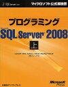 プログラミングMicrosoft SQL Server 2008 上/LeonardLobel/クイープ【1000円以上送料無料】