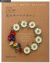 かぎ針で編む黒ゆきこの花モチーフパターン/黒ゆきこ【1000円以上送料無料】