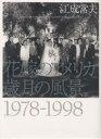送料無料/花嫁のアメリカ歳月の風景 1978−1998/江成常夫