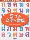 世界の文字と言葉入門 5/こどもくらぶ【1000円以上送料無料】
