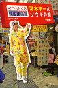 河本準一式ソウルの旅 イラっとくる韓国語講座presents/河本準一【1000円以上送料無料】