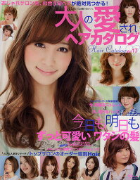 大人の愛されヘアカタログ 25歳からは美髪で差がつく Vol.17【1000円以上送料無料】