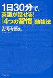 【1000以上】1日30分で、英語が話せる!「4つの習慣」勉強法/安河内哲也