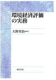 環境経済評価の実務/大野栄治【1000円以上送料無料】