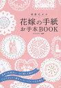 感動をよぶ花嫁の手紙お手本BOOK/ひぐちまり【1000円以上送料無料】