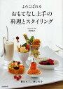 送料無料/よろこばれるおもてなし上手の料理とスタイリング/佐藤紀子