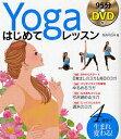 Yogaはじめてレッスン DVD付/MARISA【1000円以上送料無料】