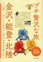 プチ贅沢な旅 8【1000円以上送料無料】