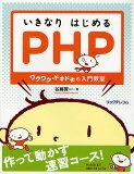 【後払いOK】【1000以上】いきなりはじめるPHP ワクワク・ドキドキの入門教室/谷藤賢一