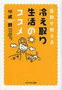医師が教える冷え取り生活のススメ/川嶋朗【1000円以上送料無料】