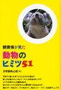 飼育係が見た動物のヒミツ51/多摩動物公園【後払いOK】【1000円以上送料無料】
