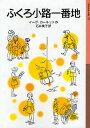 ふくろ小路一番地/イーヴ・ガーネット/石井桃子【1000円以上送料無料】