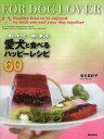 愛犬と食べるハッピーレシピ60 一度に作って、一緒に楽しむ/笹生真彩子【1000円以上送料無料】
