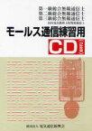 モールス通信練習用 CD(2枚組)【後払いOK】【1000円以上送料無料】