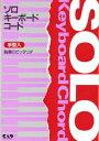 ソロキーボードコード 独奏にピッタリ手型入【1000円以上送料無料】