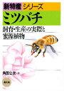 ミツバチ 飼育・生産の実際と蜜源植物/角田公次【1000円以上送料無料】