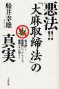 送料無料/悪法!!「大麻取締法」の真実 「金の卵」を意識的につぶしている実情をぜひ知ろう/船井幸雄