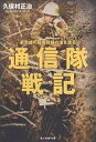 通信隊戦記 最前線の指揮統帥の道を造る/久保村正治【1000円以上送料無料】