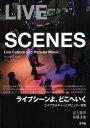 送料無料/ライブシーンよ、どこへいく ライブカルチャーとポピュラー音楽 LIVE SCENES/宮入恭平/佐藤生実