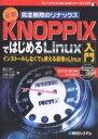 送料無料/KNOPPIXではじめるLinux入門 最新完全無敵のリナックス インストールしなくても使える最強のLinux/諌山研一/天野正樹