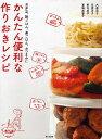 送料無料/かんたん便利な作りおきレシピ お弁当、朝ごはん、遅ごはん、おつまみに/大庭英子/石原洋子/田口成子